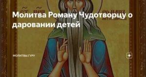 Чудеса исцеления от бесплодия у святых рассказы