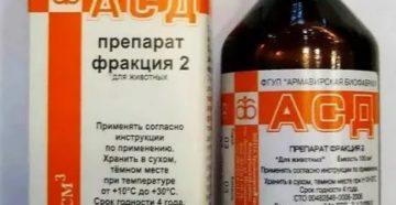Чем пахнет препарат асд