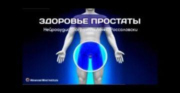 Здоровье простаты ленни россоловский отзывы